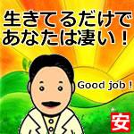 goodjob2.jpg